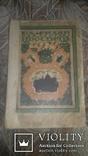 """Календар товариства """"Просвіта"""" на 1925 р. Річник 47. 1924 р. вид. Львів., фото №2"""