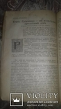 """Календар товариства """"Просвіта"""" на 1925 р. Річник 47. 1924 р. вид. Львів., фото №13"""