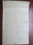 1914 Завещание отставного матроса царской России, г Николаев