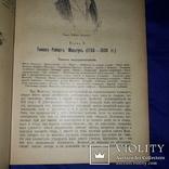 1907 Английские экономисты. История экономики в ее главных представителях photo 3