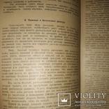1907 Английские экономисты. История экономики в ее главных представителях photo 4