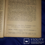 1907 Английские экономисты. История экономики в ее главных представителях photo 6