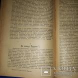 1907 Английские экономисты. История экономики в ее главных представителях photo 8