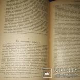 1907 Английские экономисты. История экономики в ее главных представителях photo 9