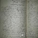 1839 Рукопись ботаника-флориста Станислава Гоского, фото №6