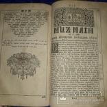 """1764 """"Жития святых"""" Киево-Печерской Лавра"""