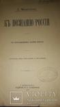 1906 Д.Менделеев - К познанию России в двух частях photo 1
