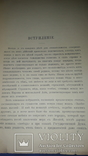 1906 Д.Менделеев - К познанию России в двух частях, фото №4