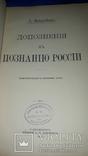1906 Д.Менделеев - К познанию России в двух частях photo 6