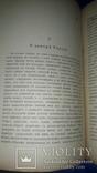 1906 Д.Менделеев - К познанию России в двух частях photo 8