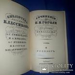 1915 Сочинения Гоголя под ред. Каллаша - 8 томов photo 2