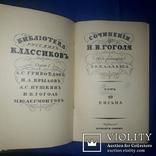 1915 Сочинения Гоголя под ред. Каллаша - 8 томов photo 6