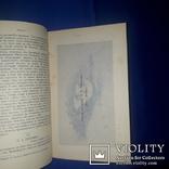 1915 Сочинения Гоголя под ред. Каллаша - 8 томов photo 8