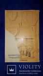 Етнокультурна історія Волині (І ст. до н.е. - IV ст. н.е.) - 1770 экз., фото №10