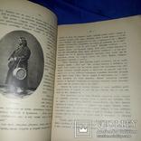 1914 Сказки русских инородцев, фото №6