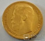 15 рублей Николай II (А.Г) photo 1