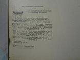 Атлас вредителей плодовых и ягодных культур, 1976 г, фото №4