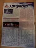 Газета Автолюкс. Ежемесячное издание. №52, 2005 год, фото №2