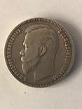 1 рубль 1905 photo 2