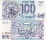 Russia Россия - 100 Rubles 1993 aUNC serie Ел верхний угол с желтым пятном JavirNV, фото №2