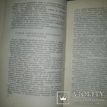 1950 Ковры мира - 5000 экз., фото №6