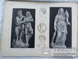 1896 Античное искусство, фото №3