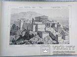 1896 Античное искусство, фото №7