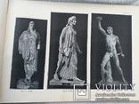 1896 Античное искусство photo 8