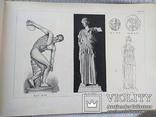 1896 Античное искусство, фото №10