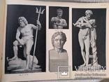 1896 Античное искусство, фото №12
