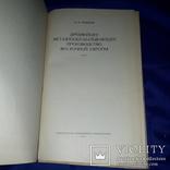 1971 Металлообробатывающее производство Трипольской культуры - 1200 экз., фото №4