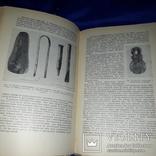 1971 Металлообробатывающее производство Трипольской культуры - 1200 экз., фото №5