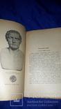 1918 Рождение римской империи photo 4
