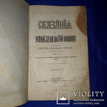 1870 Сказание о Пресвятой Богородице с 11 гравюрами