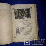 1870 Сказание о Пресвятой Богородице с 11 гравюрами, фото №10
