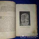 1870 Сказание о Пресвятой Богородице с 11 гравюрами, фото №11