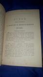1886 Спиноза - Этика. О рабстве, свободе, душе photo 2