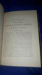 1886 Спиноза - Этика. О рабстве, свободе, душе photo 3