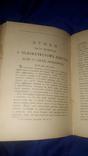 1886 Спиноза - Этика. О рабстве, свободе, душе photo 4