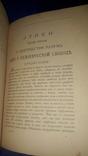 1886 Спиноза - Этика. О рабстве, свободе, душе photo 5