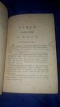 1886 Спиноза - Этика. О рабстве, свободе, душе photo 6