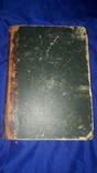 1886 Спиноза - Этика. О рабстве, свободе, душе photo 8