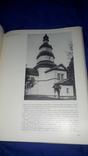1976 Дерев'яна архітектура Лівобережної України 27х21 см. photo 1