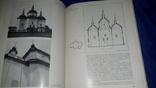1976 Дерев'яна архітектура Лівобережної України 27х21 см. photo 2