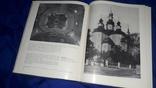 1976 Дерев'яна архітектура Лівобережної України 27х21 см. photo 7
