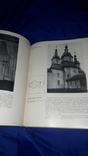 1976 Дерев'яна архітектура Лівобережної України 27х21 см. photo 12