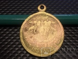 Медаль За Крымскую войну 1853-1854-1855-1856, фото 2
