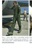 Летный Костюм Пилота ВВС Америки США, фото №6