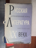 Русская литература 20 век (Дореволюционный период) 1966р., фото №3