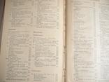 Русская литература 20 век (Дореволюционный период) 1966р., фото №8